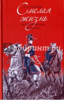 Смелая жизньИсторический роман<br>Историческая повесть известной писательницы Лидии Чарской Смелая жизнь, написанная в 1905 году, рассказывает об удивительной, полной неожиданных приключений судьбе девушки-дворянки, пренебрегшей всеми условностями своего круга, выбравшей несвойственный женщине путь кавалериста императорской армии. Движимая патриотическим порывом, она совершает многие подвиги, показывая чудеса храбрости, которые становятся известны императору Александру I.<br>У героини этой истории есть прототип - Дурова Надежда Андреевна (1783-1866) - первая женщина-офицер царской армии и талантливая писательница, творчество которой ценил А.С. Пушкин. Написанные ею Записки кавалерист-девицы имели огромный успех.<br>