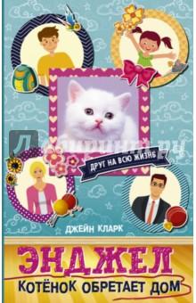 Энджел. Котенок обретает домПовести и рассказы о животных<br>Котёнку нужен дом!<br>Как только Келли научилась говорить, она тут же принялась упрашивать родителей, чтобы ей позволили завести кошку.<br>Представляете, как она обрадовалась, когда они наконец согласились?<br>Белая пушистая Энджел оказалась большой проказницей.<br>Она любит пошалить и никому не даст заскучать.<br>Придется Келли научить её хорошим манерам!<br>Друзья с детства - и навсегда!<br>Для среднего школьного возраста.<br>