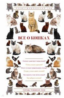 Все о кошкахКошки<br>Кошка… Загадочное, непредсказуемое существо, притягивающее к себе человека с незапамятной поры. Кошка и человек познакомились более шести тысяч лет назад и даже после многих сотен лет совместного сосуществования кошка остается неразгаданной тайной - гордым и независимым существом. Эти животные могут легко прожить без человеческого общества, чего не скажешь о самом человеке - в наш век стрессов и невообразимых нагрузок обойтись без этих обаятельных зверьков достаточно сложно. У каждой второй семьи дома живет хотя бы один, а то и больше представитель семейства кошачьих. Наша любовь к этим пушистым животным, к этим домашним питомцам дает позитив в восприятии мира, умиление и радость от созерцания созданного им уюта. Но мы так мало знаем о них…<br>Для чего кошке хвост?<br>Что такое такое вибриссы?<br>Почему кошка умывается?<br>Какие вкусы различает кошка?<br>Сколько спит кошка?<br>Из этого путеводителя, снабженного большим количеством красочных иллюстраций, вы найдете ответы на все ваши вопросы о кошках, узнаете об основных кошачьих породах, содержании и уходе за этими животными, их повадках и привычках, почерпнете любопытную информацию об особенностях физиологии и характере этих очаровательных существ, а самое главное сможете лучше понять своего питомца.<br>