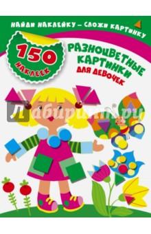Разноцветные картинки для девочекРазвитие общих способностей<br>Разноцветные картинки для девочек - это 150 чудесных наклеек, а также возможность играть, фантазировать, и конечно, учиться новому легко и с удовольствием. Игры со стикерами тренируют мелкую моторику, развивают речь, образное мышление и воображение.<br>Для дошкольного возраста.<br>