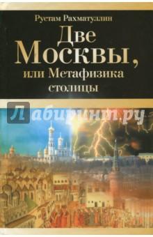 Две Москвы, или Метафизика столицыИстория городов<br>Автор этой книги, которую можно назвать мистическим путеводителем по столице, - эссеист, краевед, исследователь, многие годы изучающий историю Москвы. Предлагая свои осмысления фактов прошлого, прибегая к неожиданным сопоставлениям и умозаключениям, автор помогает читателю ощутить себя очевидцем событий многовековой давности. Сравнивая Москву с Петербургом, Константинополем, Римом (как известно, Москва есть Третий Рим), автор книги смотрит на нашу древнюю столицу как на чудо проявления Высшего замысла, осуществляющегося на протяжении многих веков, и рассказывает о том, как в уникальных архитектурных памятниках, в городской географии и топонимии запечатлелись и времена Киевской Руси, и Смутное время, и война 1812 года. Об Иване Грозном и князе Пожарском, Баженове и Казакове, Василии Блаженном и докторе Гаазе, о древних, кровно связанных с городом подмосковных усадьбах и многом другом узнает читатель из этой книги.<br>
