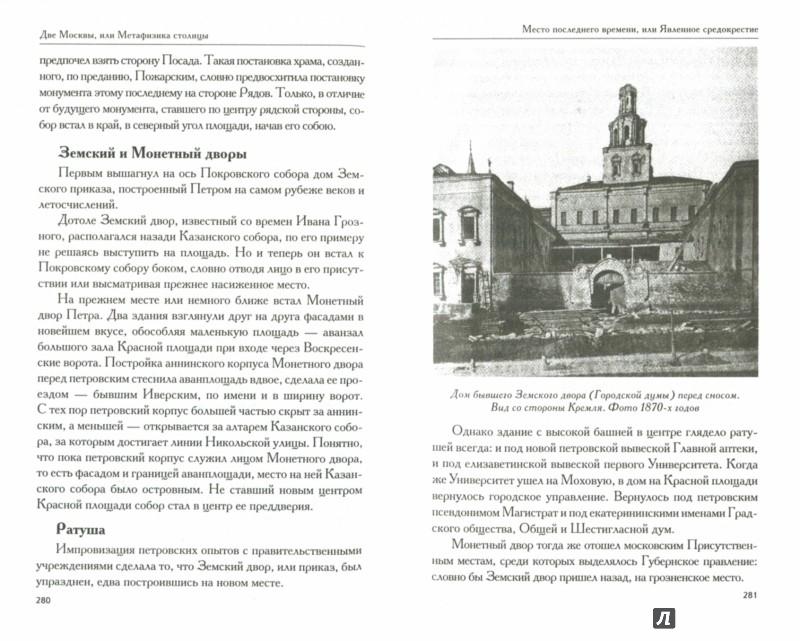 Отдаю в москве две книги: 1рустам рахматуллин две москвы, или метафизика столицы
