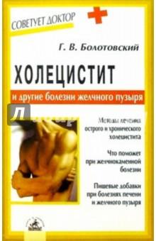 Болотовский Георгий Вульфович Холецистит и другие болезни желчного пузыря