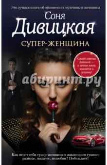 Супер-женщинаСовременная отечественная проза<br>Россия - страна женщин. И если Россия супердержава, значит, и женщины в ней тоже супер.<br>Поэтому не надо ругать нашу женскую литературочку. Мы платим - мы и заказываем музыку. Мы чаще мужчин покупаем книжки - и потому на каждой странице имеем право увидеть себя, себя, себя. Сильных, выносливых, позитивных.<br>Эта книга о русских женщинах. которые привыкли быть ответственными- в семье, в бизнесе, лаже на отдыхе. Привыкли - потому что никто другой не справится, а держать жизнь в кулаке надо. А уж хватает ли им простого женского счастья, надеются ли они опереться на надежное плечо, о чем мечтают, ищите на страницах история, рассказанных в этой книге.<br>