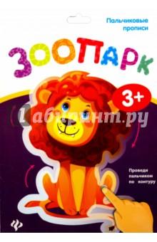 Пальчиковые прописи. ЗоопаркРаскраски-прописи<br>Идея не имеет аналогов! Водочувствительный слой нанесен по контуру каждого рисунка, когда малыш проводит мокрым пальчиком, краски проступают. Максимально полезное и увлекательное упражнение для возраста 3+.<br>