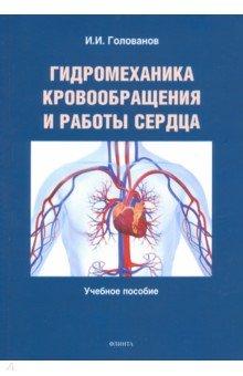 Гидромеханика кровообращения и работы сердцаАнатомия и физиология<br>В учебном пособии автор в доступной форме излагает точки зрения различных ученых на работу сердца, сосудов, капилляров и кровообращение в целом и пытается проанализировать соответствие общих положений законам гидродинамики. На основе этого анализа приводятся соображения, почему открытие кровообращения Гарвеем в 1628 г. до настоящего времени не привело к прорыву в физиологии и медицине.<br>Учебное пособие предназначено для студентов и преподавателей физиологических, медицинских и ветеринарных специальностей.<br>