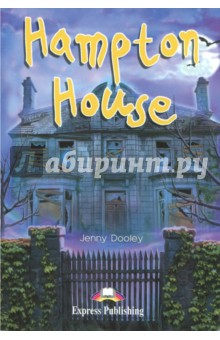 Hampton HouseИзучение иностранного языка<br>It was fun for Kathy to work with William and the others at the Helping Hand Club... until she met the strange lady in Room 16 at the Old Peoples Home The ladys story about Hampton House and its master changed her life completely!.. Now, everybody suspects her of being a liar and, worst of all, William wont speak to her again... Will anybody believe her?<br>