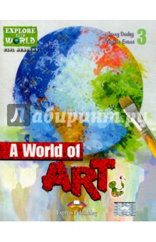 A World of Art. ReaderИзучение иностранного языка<br>Explore our World CLIL Readers are graded readers from levels 1-6. They cover a range of subjects and themes, promoting Content and Language Integrated Learning (CLIL).<br>A World of Art (Art) takes a look at different art forms and explores the many ways artists express themselves!<br>- What is a landscape painting?<br>- What is pottery made of?<br>- Where can you see a mural?<br>