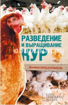 Разведение и выращивание кур обычных пород и бройлеровЖивотноводство<br>Эта книга - для всех, кому интересно домашнее птицеводство: и для профессионалов, и для любителей. Здесь вы найдете ценные советы по разведению разных пород кур, узнаете, чем лучше их кормить - пищевыми отходами или же специальными смесями, - в каком помещении выращивать пернатых и как начать собственный домашний бизнес.<br>Составитель: Пернатьев Юрий Сергеевич.<br>