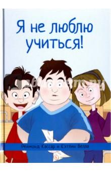 Я не люблю учиться!Популярная психология для детей<br>Красочно иллюстрированное учебное пособие в доступной занимательной форме настраивает на позитивное отношение к учёбе, вовлекает юношей и девушек в активную творческую деятельность в рамках обязательного учебного процесса.<br>Книга предназначена для учащихся среднего школьного возраста и их родителей.<br>
