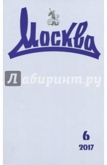 "Журнал ""Москва"" № 6. 2017"