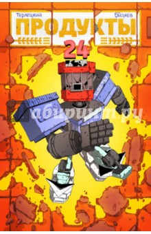 Продукты 24Комиксы<br>Комикс о том, как гигантский робот из ларьков дерётся с чудовищем из панельных домов в России начала девяностых. Это отечественная постперестроечная кайдзю-драма.<br>