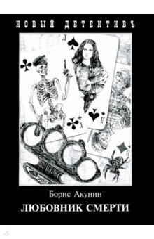 Любовник смертиКриминальный отечественный детектив<br>Вниманию читателей предлагается классический криминальный роман Бориса Акунина, написанный в стиле детективов XIX столетия, когда литература была великой, вера в прогресс безграничной, а преступления раскрывались с изяществом и вкусом. Читатель, взявший в руки труд Акунина, должен знать наперед, что никаких дел он не переделает и ко сну не отправится ровно на тот временной отрезок, что потребуется ему для прочтения детектива.<br>