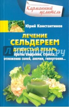 Лечение сельдереем. Душистый лекарь против ожирения, стресса, отложения солей, анемии, гипертонииКладовые природы<br>Сельдерей является настоящим кладезем здоровья. Листья, стебли и корнеплоды сельдерея содержат огромное количество необходимых для жизни веществ. В нем присутствуют аминокислоты, каротин, микроэлементы, никотиновая кислота, эфирные масла. Содержатся витамины К, Е, аскорбиновая кислота, провитамин А, витамины группы В. Присутствуют холин, протеин. Растение изобилует флавоноидами и успешно используется в борьбе с раковыми заболеваниями. Снижает проницаемость сосудов, делая их эластичными; нормализует кровяное давление, уравновешивает сердечный ритм, ускоряет обменные процессы; расщепляет жиры; выводит токсины; стимулирует обновление клеток; укрепляет иммунитет. Имеет бактерицидное, иммуномодулирующее, ранозаживляющее, обезболивающее свойства. Небольшое содержание углеводов подходит для диетического питания больным диабетом. Применяется при воспалительных заболеваниях суставов. Содержащиеся активные соединения помогают расслабиться и уменьшить уровень гормонов стресса. Сельдерей - отличный афродизиак, помогает восстановить либидо, хорошо помогает при заболеваниях половых органов, простатите...<br>
