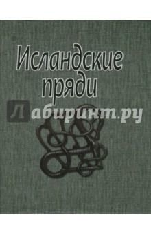 Исландские прядиЭпос и фольклор<br>Представляемое русскому читателю собрание так называемых прядей - рассказов, которые вплетались в созданные в XIII-XIV вв. в Исландии жизнеописания норвежских правителей (королевские саги), - самое полное из всех когда-либо выходивших как на языке оригинала, так и в переводе на иностранные языки. Пряди отличаются увлекательностью и динамизмом, высокой степенью драматизации действия, разнообразием тем и сюжетов. Помимо прядей о поездках из страны - историй об исландцах, добивающихся жизненного успеха на чужбине, которые образуют основную и наиболее известную часть дошедшего до нас корпуса древнескандинавской малой прозы, в книгу вошли также многочисленные рассказы иного рода. Это - пряди о крещении, пряди о распрях, рассказы о путешествиях в диковинные иные земли, пряди о скальдах, рассказы о сновидениях и прочее. Для специалистов-скандинавистов и широкого круга читателей.<br>