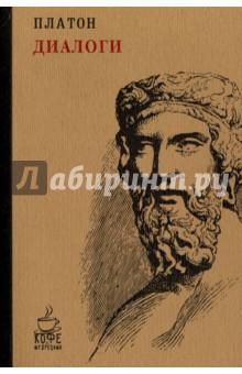 ДиалогиЗападная философия<br>Имя Платона не нуждается в особом представлении. На протяжении всей европейской истории диалоги этого родоначальника философии, представляющие, помимо прочего, огромную художественную ценность, вовлекают читателя в бесконечный разговор, в котором может родиться его, читателя, собственная мысль. Вопрошающая речь мыслителя обращена к каждому, кто открыт к беседе и не боится неожиданных открытий, которые могут случиться в его собственной душе.<br>Вновь и вновь продолжает Платон устами своего учителя Сократа останавливать прохожих, отвлекая их от житейских забот, и рождать в них изумление перед загадочностью самых, казалось бы, простых и наивных вопросов: что есть справедливость? что есть благо? что есть любовь?<br>В настоящее издание входят диалоги из раннего, переходного и зрелого периодов творчества Платона, включая и такие важнейшие тексты, как Апология Сократа, Пир, Федон, Федр, а также вступительная статья Владимира Соловьева, одного из самых значительных русских философов XIX века.<br>