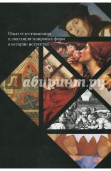 Опыт естествознания и эволюция жанровых форм в истории искусства