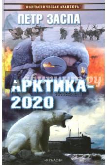 Арктика-2020Боевая отечественная фантастика<br>Природные богатства Арктики стали яблоком раздора для ведущих держав. Западу категорически не нравится, что Россия отказалась делиться ресурсами. Мировая элита считает нефть и газ общим достоянием, она готова доказать это силой.<br>Напряжение нарастает. Достаточно малейшей искры, чтобы сработал эффект спускового крючка и страны сошлись в военном противостоянии. И такая искра вспыхивает - в грозовом 2020-ом…<br>Троих друзей по лётному училищу жизнь разбросала по разным местам службы. Их судьбы снова пересеклись и сплелись в тугой клубок на Крайнем Севере, в ходе войны за Арктику. На земле, в небесах, на море и в тылу врага приходится работать боевым офицерам, чтобы восстановить геополитическую справедливость.<br>Кому-то суждено стать героем, кому-то бойцом невидимого фронта, а кому-то - предателем. Эта книга о российских офицерах, об офицерском долге и любви к Северному флоту.<br>