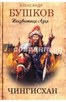 Чингисхан. Неизвестная АзияПолитические деятели, бизнесмены<br>Русские - это и есть тюрки! А точнее, одно из многочисленных тюркских племен, пришедших некогда из Азии. И в средние века на Руси исповедовали не христианство, а магометанство! И вообще, не только Россия, но и Европа родом из Азии! А Чингисхан - не только могущественный воин, герой и реформатор, но и наследник тысячелетних культур, существовавших в те времена, когда будущие просвещенные европейцы еще разгуливали в звериных шкурах и дубасили друг друга каменными топорами... Эти громкие заявления Александра Бушкова способны ошарашить любого, кто хоть мало-мальски знаком с традиционной историей России. Именно Чингисхан, по мнению автора, показал всему миру настоящую Азию - не дурацкие необозримые степи, по которым носятся примитивные кочевники, а Великий континент, Великую цивилизацию, на просторах которой существовали могучие империи, опережавшие Европу по всем параметрам...<br>