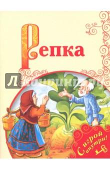 РепкаСказки и истории для малышей<br>Русская народная сказка Репка в обработке К. Д. Ушинского - одно из самых любимых и популярных произведений для детей. Эта сказка понятна даже самым маленьким, а потому малыши с удовольствием слушают и пересказывают её. В конце книги представлено несколько занимательных заданий по мотивам сказки, с помощью которых ребёнок разовьёт память, внимание и речь. Книга предназначена как для семейного чтения, так и для работы в группе детского сада.<br>В обработке: К.Д. Ушинского.<br>