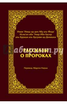 Рассказы о пророкахИслам<br>Вера в пророков и посланников - один из шести столпов веры в исламе. Одно из самых ценных и полезных сочинений о пророках Аллаха - книга Рассказы о пророках имама  Имад-ад-дина Абу аль-Фиды Исма ила ибн  Умара Ибн Касира аль-Кураши аль-Бусрави ад-Димашки аш-Шафи и, больше известного как Ибн Касир (701-774 гг. х. / 1302-1373). В основе этой книги лежат главы из сочинения Начало и конец. Среди преданий, вошедших в эту книгу, имеются ненадежные рассказы. Для того чтобы русскоязычные читатели могли ознакомиться только с достоверными преданиями о жизни древних пророков, издательством было принято решение подготовить к печати сокращенный перевод труда Ибн Касира, из которого исключены слабые сообщения.<br>Надеемся, что эта книга поможет читателям глубже понять исламский взгляд на мировую историю, приблизит людей разумеющих к постижению Высшей Истины и поспособствует укреплению согласия и веротерпимости между последователями традиционных религий в нашей стране.<br>I. Нирша, Абдулла, комм.<br>II. Кузнецов, Кабир, комм.<br>