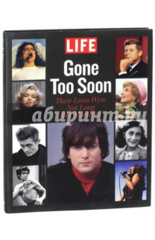LIFE Gone too Soon. Their Lives Were Not Long but MatteredКультура, искусство, наука на английском языке<br>This book is a celebration. <br>Yes, undeniably, there is some sadness in these pages. Why in the world was Kennedy killed? Why couldnt Marilyn have found happiness? Why did Michael leave the stage so early? But also, we revisit the dynamism of JFK, the beauty of Marilyn Monroe and the pure excitement that was Michael Jackson. In these pages, we lament the premature exits, but thrillingly celebrate the lives that were lived lived, often, to the very fullest.<br>This special LIFE book is brimful with the stories of people we loved. The fans of Judy Garland, Elvis Presley and John Lennon were legion, and so were those of Tim Russert and John Ritter. These are people who, when we learned they had passed, made us sit up, take notice and focus on why they mattered-deeply-to all of us. IFE always takes the long view, and so this book salutes historical figures such as Abraham Lincoln and Wolfgang Amadeus Mozart as well as contemporary celebrities including Christopher Reeve and Farrah Fawcett. What might the world have been like had Lincoln not been shot, or with four score more compositions by Mozart? How richer might we all be with further F. Scott Fitzgerald stories to read, or more James Dean movies to watch?<br>These many people-more than 100 in all-are commemorated not only in prose but also in the fine, often surprising and sometimes rare pictures for which LIFE is famous. In these pages, those we lost come vibrantly alive once more. We remember these people precisely, and celebrate their important, if too short, lives.<br>
