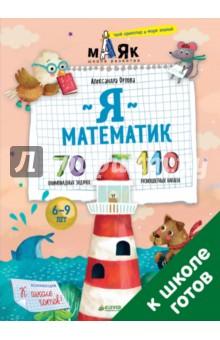 Я математик! 70 олимпиадных задачекСправочники и сборники задач по математике<br>Возраст 6+<br>3 фишки:<br>- Совместный проект со Школой развития МАЯК<br>- Учиться нестандартному мышлению можно с детства<br>- 70 олимпиадных задачек и 110 разноцветных наклеек<br><br>Описание книги<br>Чтобы ребенок умел справляться с трудными ситуациями, нужно научить его творчески подходить к любой задаче. Олимпиадная математика учит именно этому! <br><br>Главная задача книги - разностороннее развитие мышления ребенка. Но есть и более практичная цель: успешное участие в математических конкурсах в старших классах сегодня помогает при поступлении в престижные высшие учебные заведения. Работа с этой книгой уже сейчас даст юному математику бесценный опыт и уверенность в своих силах. <br><br>В этой книге ваш малыш познакомится с орленком Орлушей и его друзьями. Вместе они переживут незабываемые приключения: соберут установку для очистки дождевой воды, уравновесят арбуз апельсинами, расшифруют невидимые надписи. А заодно научатся решать самые разные по сложности математические задачи. <br><br>Как устроена книга?<br>- Задачи расположены по принципу от простого к сложному<br>- Каждый разворот - это одно приключение и 5 задач. Первый блок самый простой. Успешно справившись с ним, ребенок почувствует уверенность в собственных силах и загорится желанием решать дальше. С каждым шагом задачи будут немного усложняться, но навыки, уже полученные ребенком, помогут ему легко победить эти трудности.<br>Школа развития МАЯК - это новая серия издательства Clever. Мы делаем ее вместе с талантливыми педагогами Маяка. А еще Школа развития МАЯК - это 15 000 успешных выпускников, победителей олимпиад и творческих конкурсов. <br><br><br><br>Лайфхак для родителей<br>- Обсудите вместе условие задания <br>- Если ребенок надолго задумался, с чего начать, дайте ему время на размышление<br>- Если вы увидели, что ребенок зашел в тупик, прочитайте ему подсказку<br>- Если ребенок решил задачу неправильно, не давайте ем