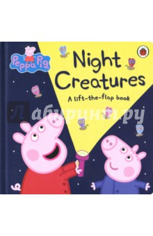 Peppa Pig: Night Creatures (lift-the-flap boardbook)Изучение иностранного языка<br>Lift the flaps to help Peppa, George and Grandpa Pig find all the slugs, snails and other night creatures in Granny and Grandpa Pig s Garden! Based on the hit pre-school animation, Peppa Pig, shown daily on Five s Milkshake and Nick Jnr.<br>