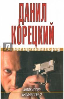 Антикиллер. Антикиллер-2Криминальный отечественный детектив<br>Самый известный роман о криминальном переделе России. Его тираж превысил пять миллионов экземпляров. В нем есть все: менты и бандиты, спецслужбы и террористы, криминальные разборки и изощренные операции спецслужб. Но главное - не в этом. И даже не в том, что автор досконально знает все, о чем пишет. Главная причина потрясающего успеха этого романа - его герой. Майор Коренев по прозвищу Лис. Антикиллер.<br>
