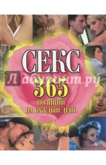 Секс. 365 позиций на каждый деньСекс. Камасутра<br>Эта книга - замечательный практический справочник, рекомендующий такие эротические позы и такое поведение в сексе, которые помогут обоим партнерам получить максимальное удовольствие.<br>