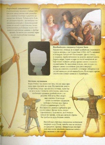 Иллюстрация 1 из 10 для Большая книга эрудита | Лабиринт - книги. Источник: Лабиринт