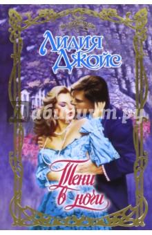 Тени в ночиИсторический сентиментальный роман<br>Прекрасная Ферн вышла замуж за аристократа Колина Редклиффа вовсе не по любви, но в первую же брачную ночь познала в объятиях супруга неизъяснимое блаженство. <br>Что это? Отклик юной женщины на искушенные ласки мужа? Или подлинная, испепеляющая страсть, мгновенно вспыхнувшая между Ферн и Колином? <br>Молодые супруги уверены: медовый месяц, проведенный в сельской глуши, поможет им понять себя. Однако в родовом поместье Редклиффа их поджидает смертельная опасность...<br>