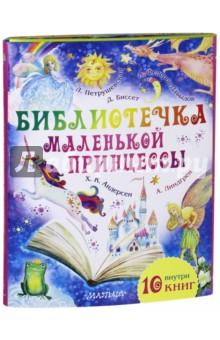 Библиотечка маленькой принцессы. Комплект из 10-ти книгСборники произведений и хрестоматии для детей<br>Самый простой способ стать настоящей принцессой - прочитать книжки, вошедшие в Библиотечку маленькой принцессы. Это сказки Людмилы Петрушевской Козявка и Сказка с тяжёлым концом, Дональда Биссета Дракончик Эндрью и Про тигрёнка Бинки, у которого исчезли полоски, Астрид Линдгрен Эльфа и носовой платочек, Х.К. Андерсена Огниво и А. Фёдорова-Давыдова Синяя Шапочка, стихи Е. Назаровой Марусины друзья, Морские загадки С. Сахарнова и русская народная песенка Сорока - щеголиха.<br>