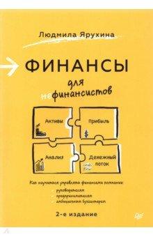 Финансы для нефинансистовБанковское дело. Финансы<br>Порекомендуйте книгу о финансах, написанную человеческим языком - мы все не раз слышали эту фразу. Эта книга поможет вам разложить все по полочкам и говорить с финансистами на одном языке. В ней - теоретический минимум и практические кейсы, которые помогут успешно управлять финансами компании малого и среднего бизнеса. <br>Книга подойдет: начинающим предпринимателям и опытным собственникам бизнеса, инвесторам, руководителям подразделений, менеджерам по продажам и закупкам, бухгалтерам, а также всем, кто связан с финансами, но не имеет специального образования.<br>