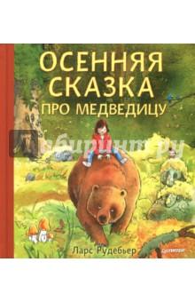Осенняя сказка про МедведицуСказки зарубежных писателей<br>У Милы потрясающий дедушка! Он рассказывает ей истории о Чудесном лесе, где удивительные вещи случаются на каждом шагу. В лесу Мила встречается с любыми зверями, с какими пожелает, может даже поговорить и поиграть с ними! Каждый раз, когда дедушка начинает свою сказку, Милу ждут новые приключения. Хочешь послушать одну из них? В этой осенней сказке Мила отправится в Чудесный лес, чтобы поиграть с медведицей, а ещё поможет ей вспомнить что-то очень важное, что она забыла сделать... <br>Книга для детей дошкольного и младшего школьного возраста.<br>Ларс Рудебьер - известный норвежский художник, создатель 35 замечательных развивающих книг для детей, изданных в 10 странах мира!<br>