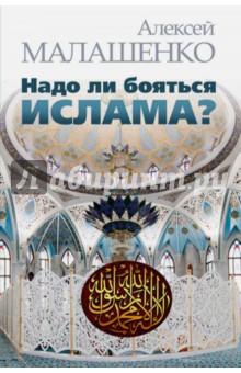 Надо ли бояться ислама?Политология<br>Новая книга известного российского исламоведа и политолога Алексея Малашенко обращена к самым разным кругам читателей - от государственных деятелей до обывателей, потому что исламофобия широко распространена практически во всех слоях современного российского общества. И порождена она непониманием не только ислама, но и сложного характера мира, в котором мы все живем. В этом многоконфессиональном, полиэтническом и полицентрическом мире исламу и мусульманам принадлежит значительное место, обусловленное и растущей численностью мусульманского населения, и важным положением многих стран с преимущественно мусульманским населением, и характером этой самой молодой из монотеистических религий мира. Указывая на эту объективную реальность, автор призывает различать ислам и исламизм как его естественное политическое измерение, а исламизм отличать от возникающих в его среде радикальных течений, которые имеют и воинственные, и террористические направления и организации.<br>Автор делится с читателями своими глубокими знаниями о современном исламском мире, в деталях описывает положение ислама в России.<br>