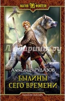Былины сего времениОтечественное фэнтези<br>Зима пришла на Землю Русскую. Покрылись снегом леса и поля ее, побелели бескрайние просторы. От князя до последнего холопа все в шубы облачились, печи растопили.<br>А посреди белых снегов несется громадный серый волчище, и восседает на спине его добрый молодец с мечом-кладенцом. На полудень путь их лежит - к морю теплому, к Буяну-острову, к дубу великому. Туда, где смерть Кащеева в каменном яйце сберегается.<br>Поспешать надо княжичу Ивану да Серому Волку. Беда зреет на восходе.<br>Уже сгущаются в Кащеевом Царстве тучи, уже собираются в страшный кулак орды. Восседает на железном троне старик в железной короне. Скоро уж обрушится на Русь царь нежити.<br>Хек. Хек. Хек.<br>