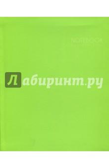 Книга для записей Нежно-салатовый (96 листов, А5, интегральный переплет) (ЕТИЛ59665)Записные книжки большие (формат А5 и более)<br>Книга для записей.<br>Формат: А5<br>Количество листов: 96 <br>Бумага: офсет<br>Тип линовки: клетка<br>Без полей.<br>Тип крепления: книжное (прошивка)<br>Тип обложки: интегральная<br>Сделано в России.<br>