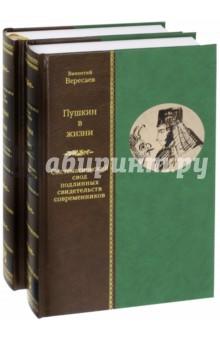 Пушкин в жизни. Систематический свод подлинных свидетельств современников. В 2-х томах