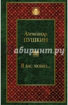 Я вас любил...Классическая отечественная поэзия<br>А. С. Пушкин (1799-1837) - величайший русский поэт, реформатор и создатель новой русской литературы, в своем творчестве придавший языку необыкновенную легкость, изысканность и одновременно точность выражения мысли; приблизивший народную речь к литературному языку, что и стало нормой. Стиль его произведений признают эталонным. Его перу было подвластно все: философская, гражданская, любовная лирика, переводы, подражания древним, сатирические жанры, в том числе эпиграммы. Свои жизненные и мировоззренческие искания Пушкин воплотил в стихотворениях, в которых отразилась широта интересов и трансформация взглядов поэта.<br>