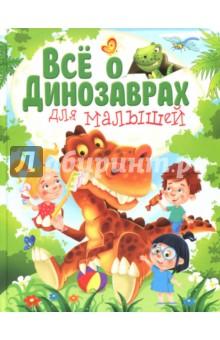 Всё о динозаврах для малышейЖивотный и растительный мир<br>Дорогие родители!<br>Вы держите в руках книгу об удивительных и загадочных существах - динозаврах. Эти фантастические ящеры появились на Земле много миллионов лет назад, раньше всех животных, птиц и многих растений! Наша красочная книга заинтересует малыша яркими картинками и понятным текстом, который он сможет прочитать сам, или же вы с ребёнком будете изучать мир загадочных динозавров вместе. Правда ли, что все динозавры были огромными? Где обитали хищные ящеры? Как они растили своих детёнышей и как общались между собой? Ответы на эти и многие другие вопросы вы найдёте, открыв нашу книгу!<br>