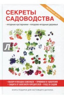 Секреты садоводстваЭнциклопедии и справочники садовода и огородника<br>Существует масса разновидностей плодово-ягодных культур: семечковые, косточковые, ягодные, орехоплодные садовые и дикорастущие растения. Для каждой группы требуется особый уход.<br>Благодаря нашей книге вы сможете грамотно выбрать качественные саженцы для вашего участка, осуществить правильную посадку деревьев и кустарников, обеспечить эффективный уход за садом и качественную защиту от вредителей, чтобы собрать богатый урожай ягод и фруктов, которым вы будете по праву гордиться!<br>Эта книга станет прекрасным подарком для настоящего дачника.<br>