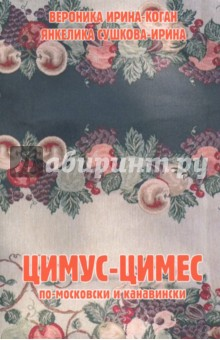 Цимус-цимес по-московски и канавинскиНациональные кухни<br>Книга о старинной литовско-белорусской еврейской кухне. С изложением традиций её приготовления и употребления.<br>2-е издание, переработанное<br>