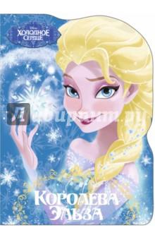 Дисней Королева ЭльзаДетские книги по мотивам мультфильмов<br>Удивительный мир невероятных историй и приключений ждёт тебя на страницах книги Disney. Скорее открывай её и отправляйся в незабываемое путешествие вместе с любимыми героями!<br>Для чтения взрослыми детям.<br>