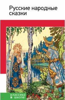 Русские народные сказкиРусские народные сказки<br>В книгу включены русские народные сказки, которые проходят в младших и средних классах.<br>