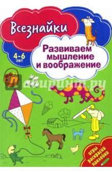 Всезнайки развивают мышлениеРазвитие общих способностей<br>Обучающие и развивающие книги для детей от 4 лет, объединенных героями-проводниками. Это необычные цветные карандаши в виде фантастических зверушек: желтой собачки, оранжевого жирафчика, зеленого динозавра. Каждое задание и упражнение - история или приключение, в которых участвуют маленькие читатели. Герои рассказывают им о себе и мире вокруг, помогают приобретать полезные для обучения навыки. И героев, и другие рисунки на страничках в книжке можно раскрашивать.<br>Для детей дошкольного возраста. <br>Для чтения взрослыми детям<br>