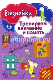 Всезнайки тренируют вниманиеРазвитие общих способностей<br>Обучающие и развивающие книги для детей от 4 лет, объединенных героями-проводниками. Это необычные цветные карандаши в виде фантастических зверушек: желтой собачки, оранжевого жирафчика, зеленого динозавра. Каждое задание и упражнение - история или приключение, в которых участвуют маленькие читатели. Герои рассказывают им о себе и мире вокруг, помогают приобретать полезные для обучения навыки. И героев, и другие рисунки на страничках в книжке можно раскрашивать.<br>Для детей дошкольного возраста.<br>Для чтения взрослыми детям<br>