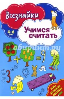 Всезнайки учатся считатьЗнакомство с цифрами<br>Обучающие и развивающие книги для детей от 4 лет, объединенных героями-проводниками. Это необычные цветные карандаши в виде фантастических зверушек: желтой собачки, оранжевого жирафчика, зеленого динозавра. Каждое задание и упражнение - история или приключение, в которых участвуют маленькие читатели. Герои рассказывают им о себе и мире вокруг, помогают приобретать полезные для обучения навыки. И героев, и другие рисунки на страничках в книжке можно раскрашивать.<br>Для детей дошкольного возраста.<br>Для чтения взрослыми детям<br>