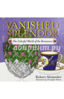 Vanished Splendor. The Colorful World of the RomanovsКниги для творчества<br>Depicting the grand world of Nicholas and Alexandra Romanov--from their imperial palaces, costume balls and gowns, to jewels and Faberge objets d art, and the magical meadows and forests of their empireVanished Splendor is a treat for the eyes and a delight for history buffs. Infused with Robert Alexander s deep knowledge and love of Russian culture and art and detailed by Christopher Bohnet s intricate skills, the coloring book captures in soul and spirit the fascinating era of the Romanovs, where nothing was done until it was overdone. It is a coloring book like no other--and all it takes to bring that magical time to life is the stroke of a colored pencil.<br>