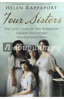 Four Sisters. The Lost Lives of the Romanov Grand DuchessesКультура, искусство, наука на английском языке<br>On 17 July 1918, four young women walked down twenty-three steps into the cellar of a house in Ekaterinburg. The eldest was twenty-two, the youngest only seventeen. Together with their parents and their thirteen-year-old brother, they were all brutally murdered. Their crime: to be the daughters of the last Tsar and Tsaritsa of All the Russias.<br>In Four Sisters acclaimed biographer Helen Rappaport offers readers the most authoritative account yet of the Grand Duchesses Olga, Tatiana, Maria and Anastasia. Drawing on their own letters and diaries, she paints a vivid picture of their lives in the dying days of the Romanov dynasty. We see, almost for the first time, their journey from a childhood of enormous privilege, throughout which they led a very sheltered and largely simple life, to young womanhood - their first romantic crushes, their hopes and dreams, the difficulty of coping with a mother who was a chronic invalid and a haeomophiliac brother, and, latterly, the trauma of the revolution and its terrible consequences.<br>Compellingly readable, meticulously researched and deeply moving, Four Sisters gives these young women a voice, and allows their story to resonate for readers almost a century after their death.<br>